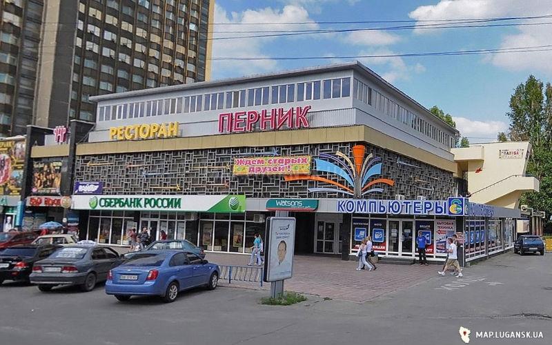 Karta Luganska Lugansk Restoran Pernik Ul Oboronnaya 2v